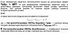 Нажмите на изображение для увеличения.  Название:ТРМ1033_коррекция.png Просмотров:146 Размер:150.8 Кб ID:47722