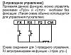 Нажмите на изображение для увеличения.  Название:3-проводное управление.PNG Просмотров:48 Размер:40.8 Кб ID:47792