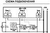 Нажмите на изображение для увеличения.  Название:ДЗ со схема подключения.png Просмотров:352 Размер:32.6 Кб ID:19941