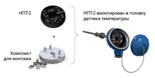 Монтаж НПТ-2 в металлическую головку датчика