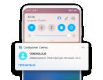SMS OwenCloud